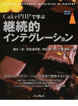 CakePHPで学ぶ継続的インテグレーション 開発チームの進化を劇的に加速させる!(impress top gear)