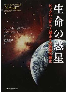 生命の惑星 ビッグバンから人類までの地球の進化