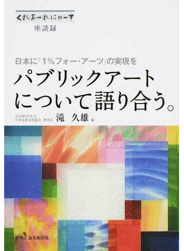 パブリックアートについて語り合う。 日本に「1%フォー・アーツ」の実現を くれあーれにゅーす座談録