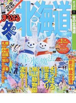 冬の北海道 2014(マップルマガジン)