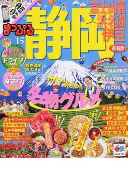 静岡 富士山麓・浜名湖・伊豆 '15(マップルマガジン)