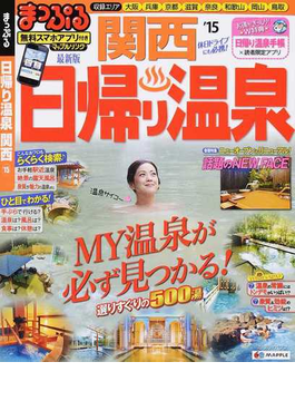 日帰り温泉 関西 '15(マップルマガジン)
