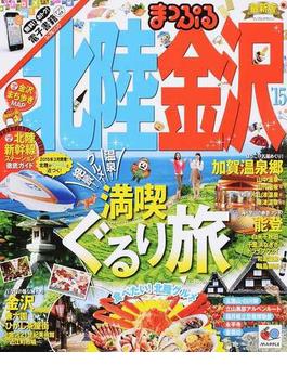 北陸・金沢 '15(マップルマガジン)
