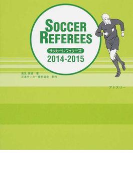 サッカーレフェリーズ 2014/2015