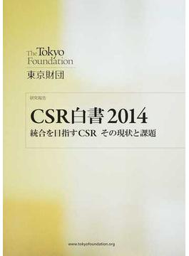 CSR白書 研究報告 2014 統合を目指すCSRその現状と課題