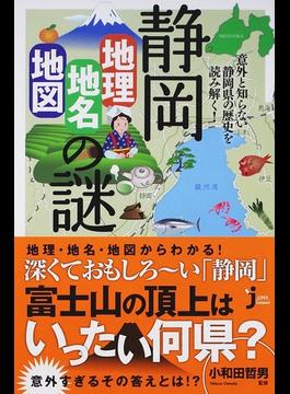 静岡「地理・地名・地図」の謎 意外と知らない静岡県の歴史を読み解く!(じっぴコンパクト新書)