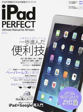 iPad PERFECT Ultimate Manual for All Users iPadの真価を引き出す最強ガイドブック