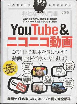 YouTube & ニコニコ動画 動画サイトの楽しみ方がバッチリわかる!