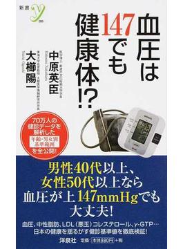 血圧は147でも健康体!?