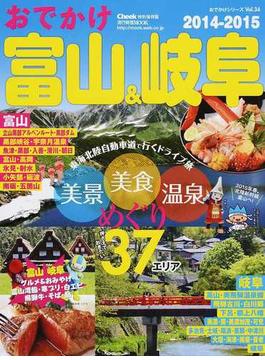 おでかけ富山&岐阜 2014−2015(流行発信MOOK)