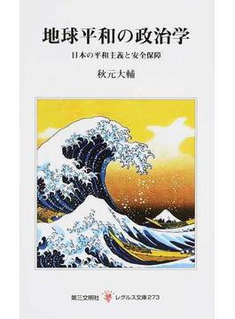 地球平和の政治学 日本の平和主義と安全保障