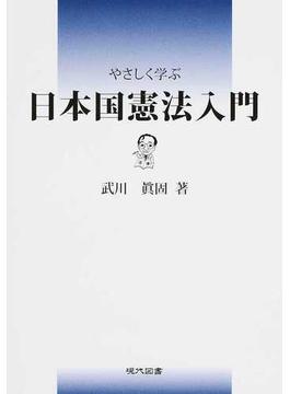 やさしく学ぶ日本国憲法入門