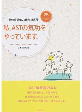 私、ASTの気功をやっています。 研修会開催25周年記念号