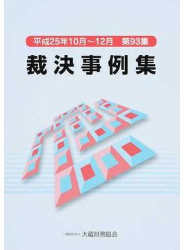 裁決事例集 第93集(平成25年10月〜12月)