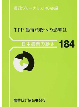 TPP農畜産物への影響は