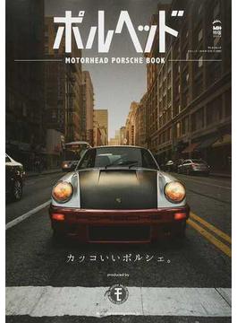 ポルヘッド MOTORHEAD PORSCHE BOOK 1 特集:カッコいいポルシェ。(サンエイムック)