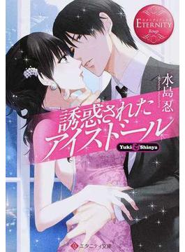 誘惑されたアイスドール Yuki & Shinya(エタニティ文庫)