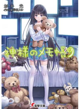神様のメモ帳 9(電撃文庫)