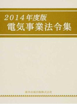 電気事業法令集 2014年度版