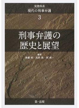 実務体系現代の刑事弁護 3 刑事弁護の歴史と展望
