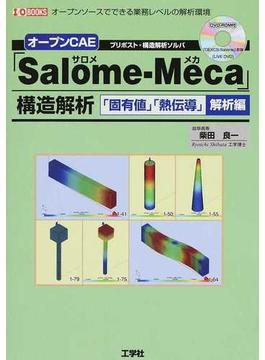 オープンCAE「Salome‐Meca」構造解析 プリポスト+構造解析ソルバ オープンソースでできる業務レベルの解析環境 「固有値」「熱伝導」解析編