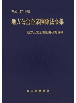 地方公営企業関係法令集 平成27年版