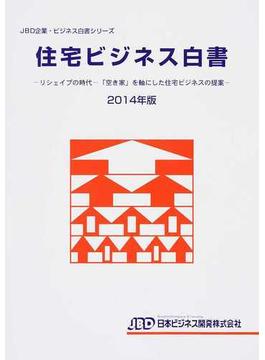 住宅ビジネス白書 2014年版 リシェイプの時代−「空き家」を軸にした住宅ビジネスの提案