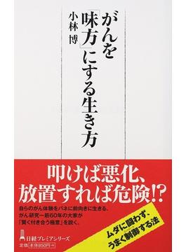 がんを「味方」にする生き方(日経プレミアシリーズ)