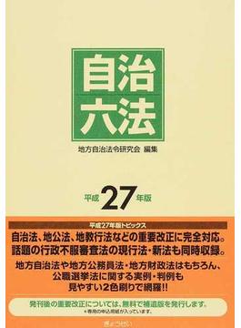 自治六法 平成27年版