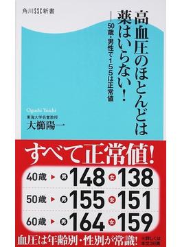 高血圧のほとんどは薬はいらない! 50歳・男性で155は正常値(角川SSC新書)