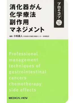 消化器がん化学療法副作用マネジメント プロのコツ