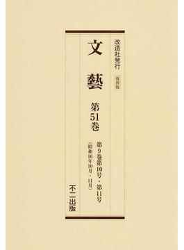 文藝 復刻版 第51巻 第9巻第10号・第11号(昭和16年10月・11月)