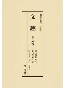 文藝 復刻版 第52巻 第9巻第12号〜第10巻第2号(昭和16年12月〜17年2月)