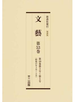 文藝 復刻版 第53巻 第10巻第3号〜第5号(昭和17年3月〜5月)