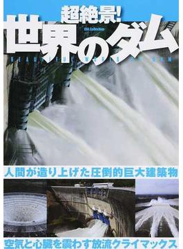 超絶景!世界のダム