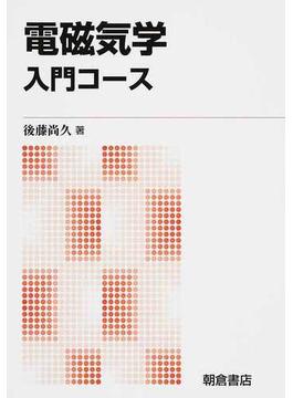 電磁気学 入門コース 新版