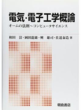 電気・電子工学概論 オームの法則〜コンピュータサイエンス 新版