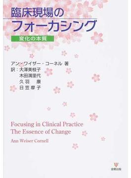 臨床現場のフォーカシング 変化の本質
