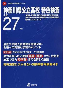 神奈川県公立高校特色検査 27年度用