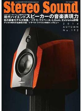 季刊ステレオサウンド No.192(2014年秋号) 現代ハイエンドスピーカー、その多様なる音楽表現力
