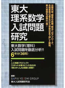東大理系数学入試問題研究 東大数学(理科)入試問題を徹底分析!!6年分(36問)