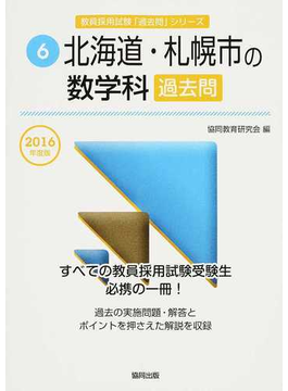北海道・札幌市の数学科過去問 2016年度版
