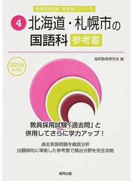 北海道・札幌市の国語科参考書 2016年度版