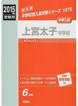 上宮太子中学校 中学入試 2015年度受験用