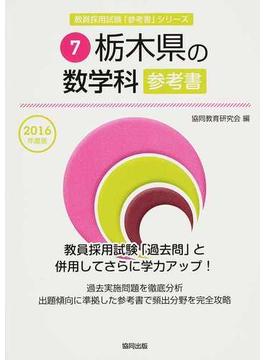 栃木県の数学科参考書 2016年度版