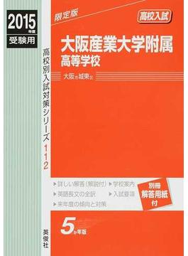大阪産業大学附属高等学校 高校入試 2015年度受験用
