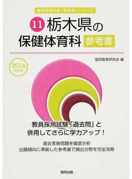 栃木県の保健体育科参考書 2016年度版