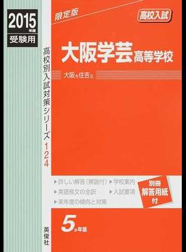 大阪学芸高等学校 高校入試 2015年度受験用