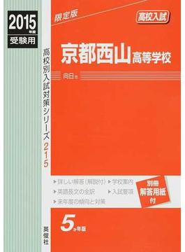京都西山高等学校 高校入試 2015年度受験用