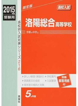 洛陽総合高等学校 高校入試 2015年度受験用